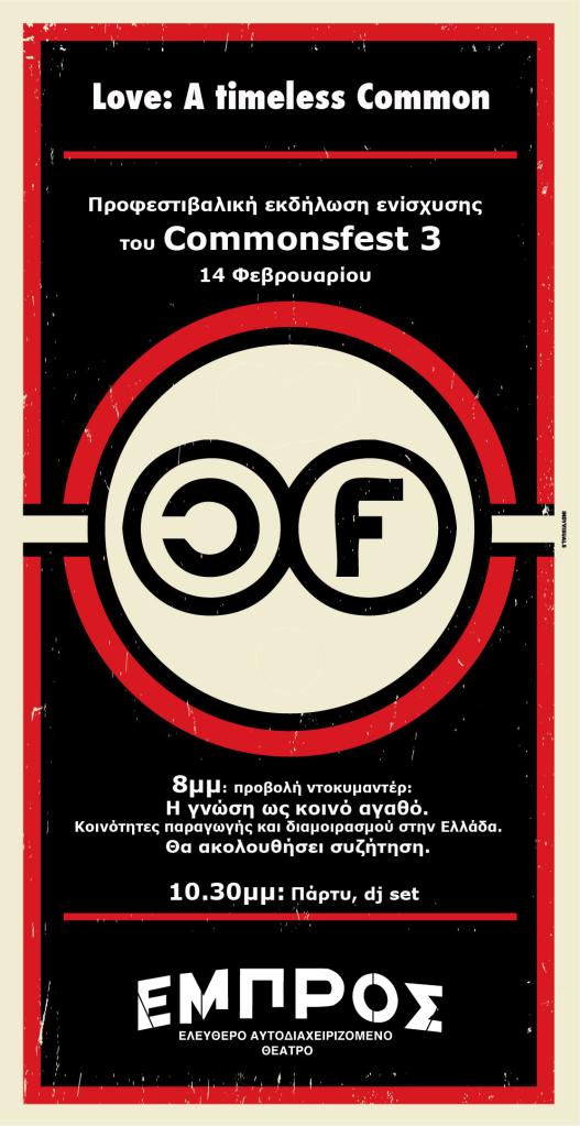 Commonsfest_poster_prefest