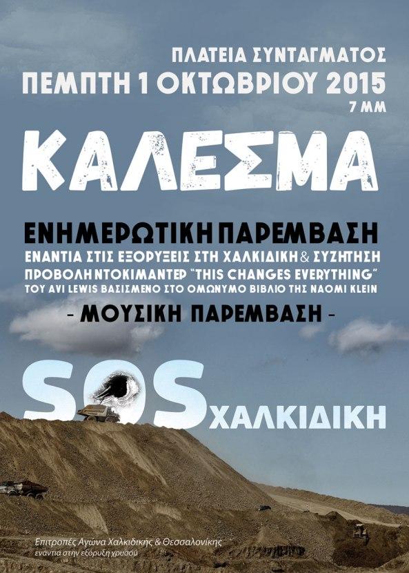 1/10/2015 Tο κίνημα ενάντια στις εξορύξεις στη Χαλκιδική κατεβαίνει στην Αθήνα